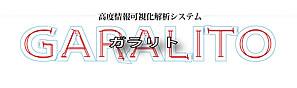 garalito-logo